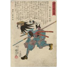 Utagawa Kuniyoshi: No. 12, Senzaki Yagorô Noriyasu, from the series Stories of the True Loyalty of the Faithful Samurai (Seichû gishi den) - Museum of Fine Arts
