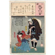 歌川広重: Poem by Sosei Hôshi: Shinobu Sôda and Umewakamaru, from the series Ogura Imitations of One Hundred Poems by One Hundred Poets (Ogura nazorae hyakunin isshu) - ボストン美術館
