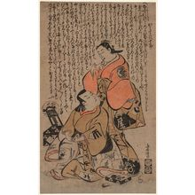 鳥居清倍: Two Actors in a Shosa Act. the Text Inscribed On the Background. - ボストン美術館