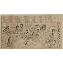 Hishikawa Moronobu: (Kayoi Komachi shinobi no tei, Shôshô) - Museum of Fine Arts