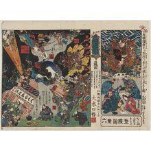 Utagawa Toyoshige: Sugoroku - Museum of Fine Arts