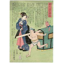 歌川房種: Hashika toku... no zue - ボストン美術館