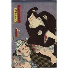 歌川国貞: Actors Kataoka Nizaemon VIII as Ashikaga Sanshichirô Harutaka and Ôtani Tokuji II as Mago Ganpachi - ボストン美術館