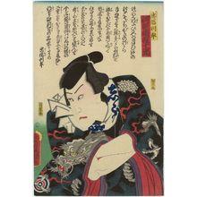 歌川国貞: Actor Kawarazaki Gonjûrô I as Tadanobu Rihei - ボストン美術館