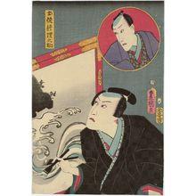 歌川国貞: Actors Kawarazaki Gonjûrô I as Tosa Shurinosuke and Ichikawa Danjûrô VIII (in inset) - ボストン美術館