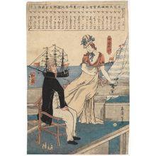 落合芳幾: A Frenchwoman and a Dutchman (Furansu, Oranda) - ボストン美術館