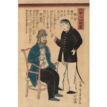 落合芳幾: China (Nankin) and France, from the series Pictures of People from Foreign Lands (Gaikoku jinbutsu zuga) - ボストン美術館