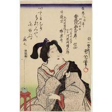 Toyohara Kunichika: Memorial Portrait of Actor Kawarazaki Kunitarô - Museum of Fine Arts