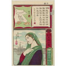 Utagawa Yoshimori: Kanagawa in Musashi Province: Distant View of Yokohama (Bushû Kanagawa, Yokohama enbô), from the series Calligraphy and Pictures for the Fifty-three Stations of the Tôkaidô (Shoga gojûsan eki) - ボストン美術館