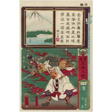 Utagawa Yoshitora: Hara in Suruga Province: Fuji ni ... koji, from the series Calligraphy and Pictures for the Fifty-three Stations of the Tôkaidô (Shoga gojûsan eki) - Museum of Fine Arts