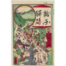 河鍋暁斎: Mariko in Suruga Province: Comic Antics at the Inn (Shukuba no kyôgi), from the series Calligraphy and Pictures for the Fifty-three Stations of the Tôkaidô (Shoga gojûsan eki) - ボストン美術館