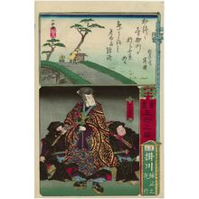 Utagawa Yoshitora: Kakegawa in Tôtômi Province: from the series Calligraphy and Pictures for the Fifty-three Stations of the Tôkaidô (Shoga gojûsan eki) - Museum of Fine Arts