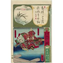 歌川芳虎: Mitsuke in Tôtômi Province: from the series Calligraphy and Pictures for the Fifty-three Stations of the Tôkaidô (Shoga gojûsan eki) - ボストン美術館
