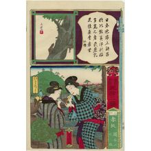 Utagawa Yoshitora: Akasaka in Mikawa Province: from the series Calligraphy and Pictures for the Fifty-three Stations of the Tôkaidô (Shoga gojûsan eki) - Museum of Fine Arts