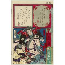 Utagawa Kunisada II: Kameyama in Ise Province: from the series Calligraphy and Pictures for the Fifty-three Stations of the Tôkaidô (Shoga gojûsan eki) - Museum of Fine Arts