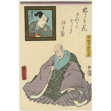 歌川国貞: Actors Ichikawa Ebizô V as Saimyôji Tokiyori Nyûdô, Ichikawa Danjûrô VIII Genzaemon Tsuneyo - ボストン美術館
