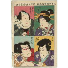 歌川国貞: Sheet 3: Actors Onoe Baikô IV as Koman, Arashi RIkan III as Katsushika Juemon, Ichikawa Kodanji IV as Azuma Saburôemon, and Ichikawa Komazô VII as Imawakamaru, from the series One Hundred Faces of Roles Old and New (Kokin yakuwari hyaku mensô) - ボストン美術館