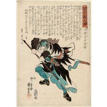 歌川国芳: No. 14, Ôtaka Gengo Tadao, from the series Stories of the True Loyalty of the Faithful Samurai (Seichû gishi den) - ボストン美術館