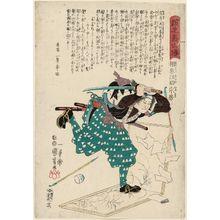 歌川国芳: No. 26, Aihara Esuke Munefusa, from the series Stories of the True Loyalty of the Faithful Samurai (Seichû gishi den) - ボストン美術館