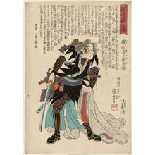 Utagawa Kuniyoshi: No. 34, Oribe Yasubei Taketsune, from the series Stories of the True Loyalty of the Faithful Samurai (Seichû gishi den) - Museum of Fine Arts