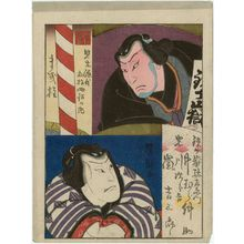 歌川芳滝: Makibashira: Actors Nakamura Nakasuke II as Tetsugadake Dazaemon and Arashi Kichisaburô III as Iwagawa Jirôkichi, from the series Matches for the Fifty-four Chapters of the Tale of Genji (Mitate Genji gojûyojô no uchi) - ボストン美術館
