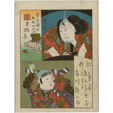 Utagawa Yoshitaki: Suetsumuhana: Actors, from the series Matches for the Fifty-four Chapters of the Tale of Genji (Mitate Genji gojûyojô no uchi) - Museum of Fine Arts