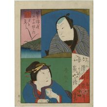 歌川芳滝: Miotsukushi: Actors Sawamura Tosshô II as the carpenter Rokusaburô and Arashi Rikan II as the mistress Kashiku, from the series Matches for the Fifty-four Chapters of the Tale of Genji (Mitate Genji gojûyojô no uchi) - ボストン美術館