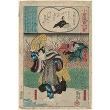 Utagawa Kuniyoshi: Poem by Dainagon Tsunenobu: Akogi Heiji and Hiragawara Jirozô, from the series Ogura Imitations of One Hundred Poems by One Hundred Poets (Ogura nazorae hyakunin isshu) - Museum of Fine Arts