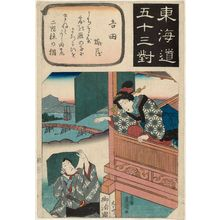 歌川国貞: Yoshida, from the series Fifty-three Pairings for the Tôkaidô Road (Tôkaidô gojûsan tsui) - ボストン美術館