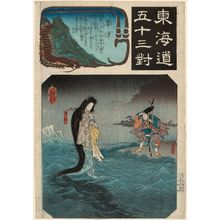 歌川国芳: Kusatsu: Tawara Tôda and the Dragon Woman (Ryûjo), from the series Fifty-three Pairings for the Tôkaidô Road (Tôkaidô gojûsan tsui) - ボストン美術館