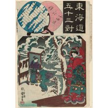 歌川国芳: Odawara, from the series Fifty-three Pairings for the Tôkaidô Road (Tôkaidô gojûsan tsui) - ボストン美術館