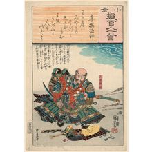 Utagawa Kuniyoshi: Poem by Kisen Hôshi: Nyûdô Yorimasa, from the series Ogura Imitations of One Hundred Poems by One Hundred Poets (Ogura nazorae hyakunin isshu) - Museum of Fine Arts