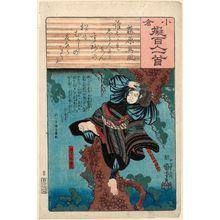Utagawa Kuniyoshi: Poem by Fujiwara no Okikaze: Higuchi Jirô Kanemitsu, from the series Ogura Imitations of One Hundred Poems by One Hundred Poets (Ogura nazorae hyakunin isshu) - Museum of Fine Arts