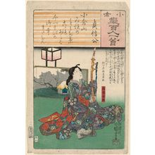 Utagawa Kuniyoshi: Poem by Sadanobu kô: Gion nyôgo, from the series Ogura Imitations of One Hundred Poems by One Hundred Poets (Ogura nazorae Hyakunin isshu) - Museum of Fine Arts