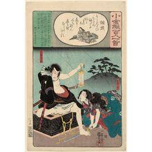 Utagawa Kuniyoshi: Poem by Sagami: Okiku and Kyôgoku Takumi, from the series Ogura Imitations of One Hundred Poems by One Hundred Poets (Ogura nazorae hyakunin isshu) - Museum of Fine Arts