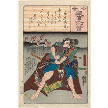 歌川国芳: Poem by Mibu no Tadami: Hasebe Nobutsura, from the series Ogura Imitations of the Hundred Poets (Ogura nazorae Hyakunin isshu) - ボストン美術館