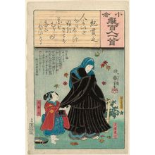 歌川国芳: Poem by Ki no Tsurayuki: Karukaya Dôshin and Ishidômaru, from the series Ogura Imitations of One Hundred Poems by One Hundred Poets (Ogura nazorae hyakunin isshu) - ボストン美術館