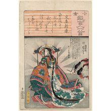 Utagawa Kuniyoshi: Poem by Fumiya Asayasu: Tamomo no Mae, from the series Ogura Imitations of the Hundred Poets (Ogura nazorae Hyakunin isshu) - Museum of Fine Arts