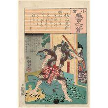 Utagawa Kuniyoshi: Poem by Sakanoe Korenori: Satô Tadanobu, from the series Ogura Imitations of One Hundred Poems by One Hundred Poets (Ogura nazorae hyakunin isshu) - Museum of Fine Arts