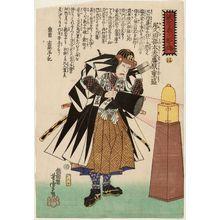Utagawa Yoshitora: The Syllable Ha: Okuda Magotarô Fujiwara no Shigemori, from the series Biographies of the Faithful Samurai (Seichû gishi meimeiden) - Museum of Fine Arts