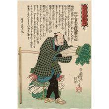 Utagawa Yoshitora: The Syllable Ri: Kaiga Yazaemon Fujiwara no Tomonobu, from the series Biographies of the Faithful Samurai (Seichû gishi meimeiden) - Museum of Fine Arts