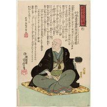 Utagawa Yoshitora: The Syllable Wa: Muramasu Kihei Fujiwara no Hidenao, lay priest (nyûdô) Ryûen, from the series Biographies of the Faithful Samurai (Seichû gishi meimeiden) - Museum of Fine Arts