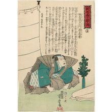 Utagawa Yoshitora: The Syllable Yo: Kataoka Gengoemon Minamoto no Takafusa, from the series Biographies of the Faithful Samurai (Seichû gishi meimeiden) - Museum of Fine Arts