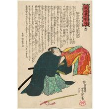 Utagawa Yoshitora: The Syllable Mu: Katsuta Shunzaemon Minamoto no Taketaka, from the series Biographies of the Faithful Samurai (Seichû gishi meimeiden) - Museum of Fine Arts