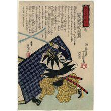Utagawa Yoshitora: The Syllable Ta: Chiba Saburôbei Taira no Mitsutada, from the series Biographies of the Faithful Samurai (Seichû gishi meimeiden) - Museum of Fine Arts