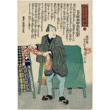 Utagawa Yoshitora: The Syllable Ma: Kurahashi Gensuke Kiyohara no Takeyuki, from the series Biographies of the Faithful Samurai (Seichû gishi meimeiden) - Museum of Fine Arts