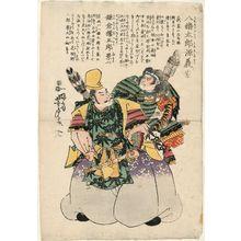 Utagawa Yoshitora: Hachimantarô Minamoto no Yoshiie and Kamakura no Gongorô Kagemasa - Museum of Fine Arts