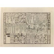 菱川師宣: Old and New Tales of the Yoshiwara (Kokon Yoshiwara kidan) - ボストン美術館