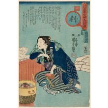 Utagawa Kuniyoshi: The Trigram Li, Fire: Profit, Returning Sails of Redeeming a Pawned Possession (Ri, Shichiuke no kihan), from the series Eight Views of Incidents in Daily Life: Women Representing the Eight Trigrams (Ningen banji ômi hakkei) - Museum of Fine Arts