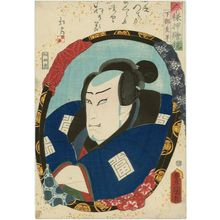 Utagawa Kunisada: Actor as , from the series Mirrors for Collage Pictures in the Modern Style (Imayô oshi-e kagami) - Museum of Fine Arts